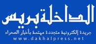 dakhlapress.com