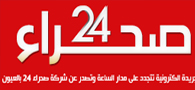 sahara24.net