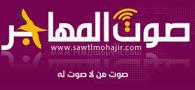 sawtlmohajir.com
