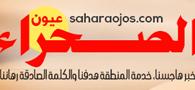 saharaojos.com