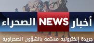 akhbarsahara.com