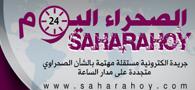 saharahoy.com