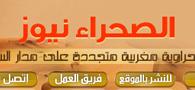 sahranews.com